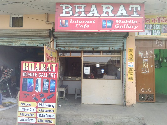 bharat-net-cafe